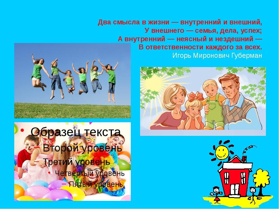 Два смысла в жизни — внутренний и внешний, У внешнего — семья, дела, успех;...