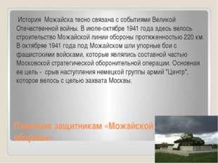 Памятник защитникам «Можайской линии обороны» История Можайска тесно связана