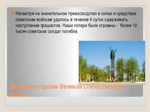 Мемориал героям Великой Отечественной войны Несмотря на значительное превосхо