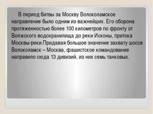 В период битвы за Москву Волоколамское направление было одним из важнейших