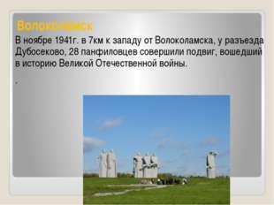 Волоколамск В ноябре 1941г. в 7км к западу от Волоколамска, у разъезда Дубосе