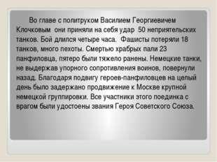 Во главе с политруком Василием Георгиевичем Клочковым они приняли на себя
