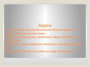 Задачи 1.Узнать каким городам Московской области присвоили звание «Город вои