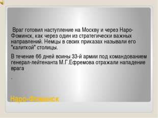 Наро-Фоминск Враг готовил наступление на Москву и через Наро-Фоминск, как чер