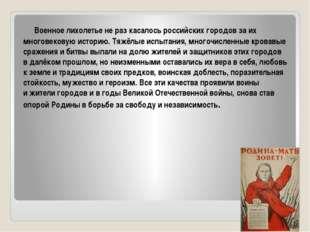 Военное лихолетье не раз касалось российских городов за их многовековую ис