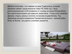 Дмитровнеслучайно стал первым городом Подмосковья, которому присвоено звани