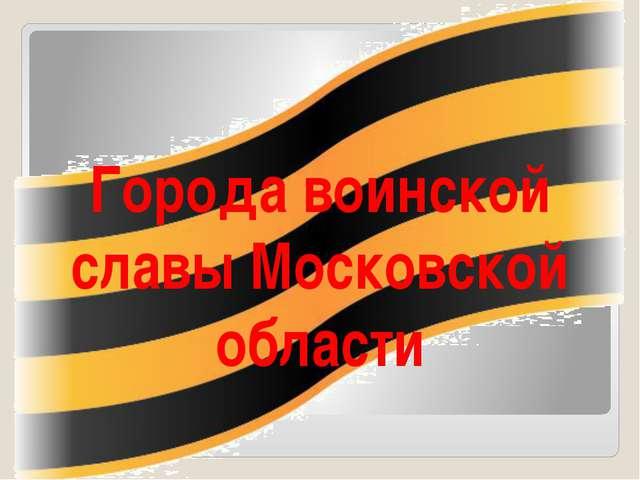 Города воинской славы Московской области