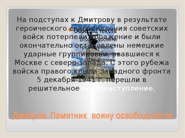 Дмитров. Памятник воину освободителю На подступах к Дмитрову в результате гер...
