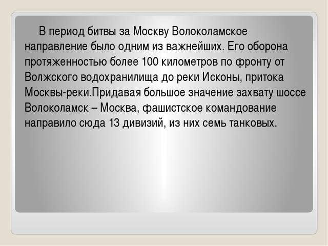 В период битвы за Москву Волоколамское направление было одним из важнейших...