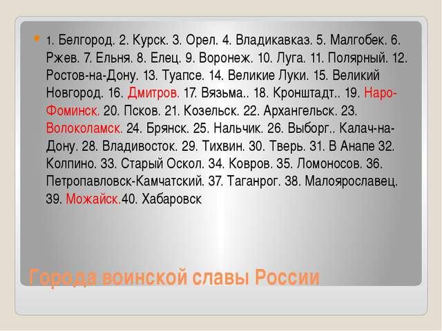 Города воинской славы России 1. Белгород. 2. Курск. 3. Орел. 4. Владикавказ....