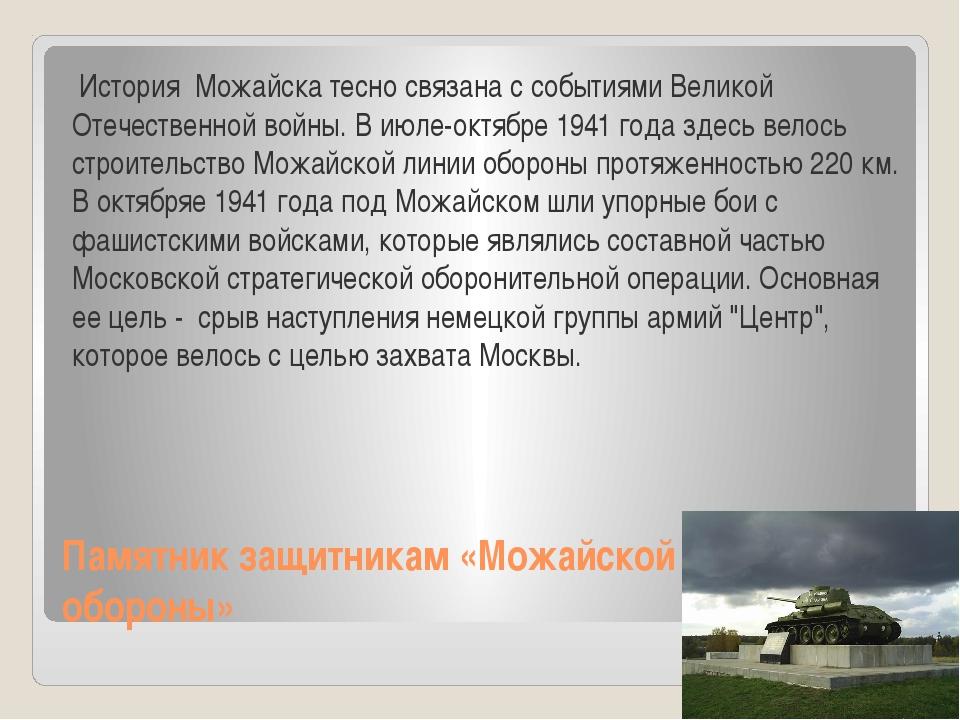 Памятник защитникам «Можайской линии обороны» История Можайска тесно связана...