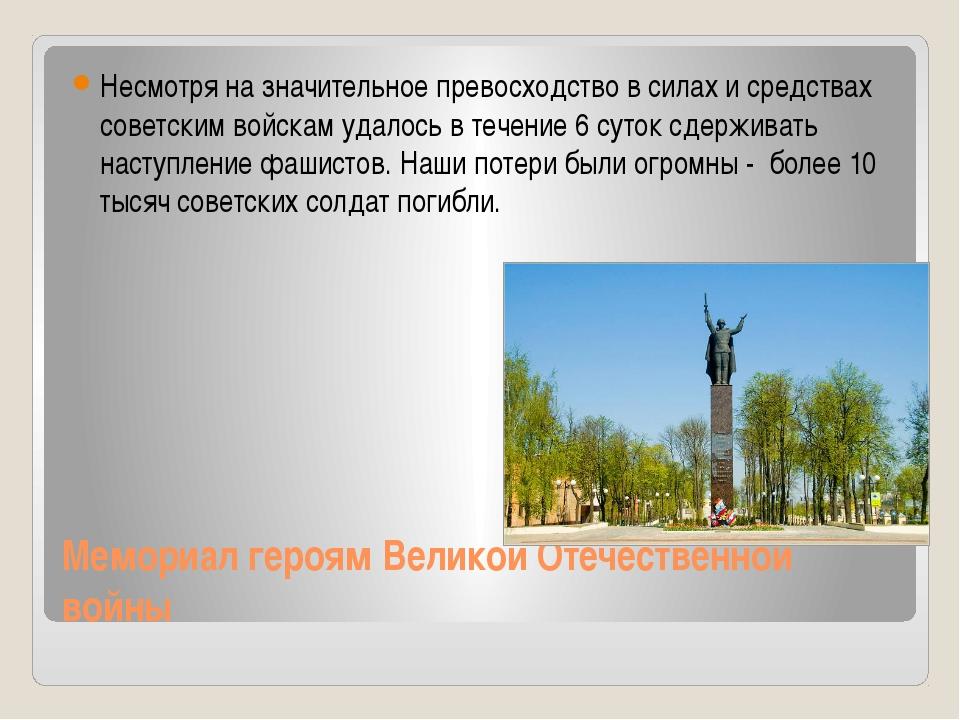Мемориал героям Великой Отечественной войны Несмотря на значительное превосхо...