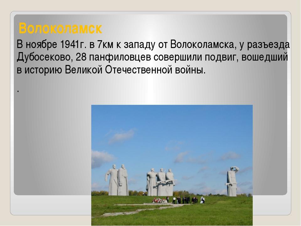 Волоколамск В ноябре 1941г. в 7км к западу от Волоколамска, у разъезда Дубосе...