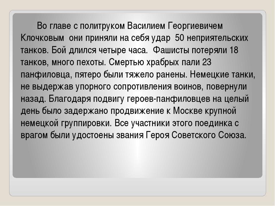 Во главе с политруком Василием Георгиевичем Клочковым они приняли на себя...