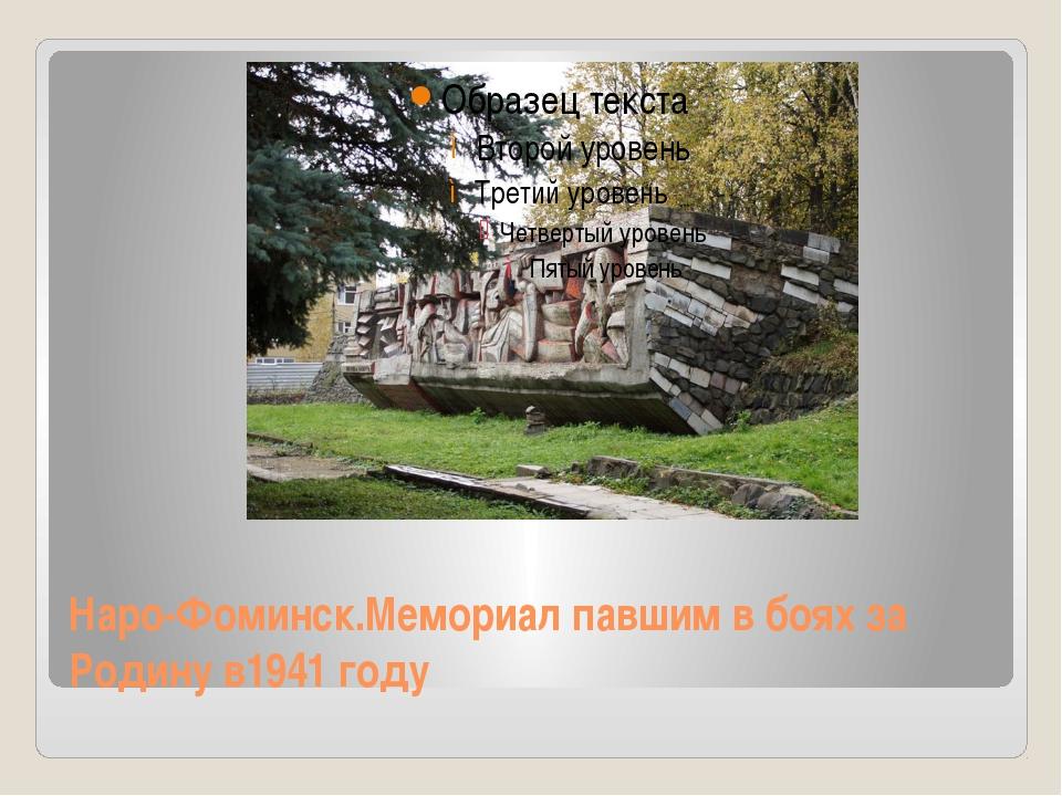 Наро-Фоминск.Мемориал павшим в боях за Родину в1941 году