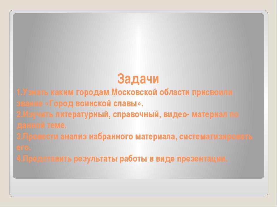 Задачи 1.Узнать каким городам Московской области присвоили звание «Город вои...