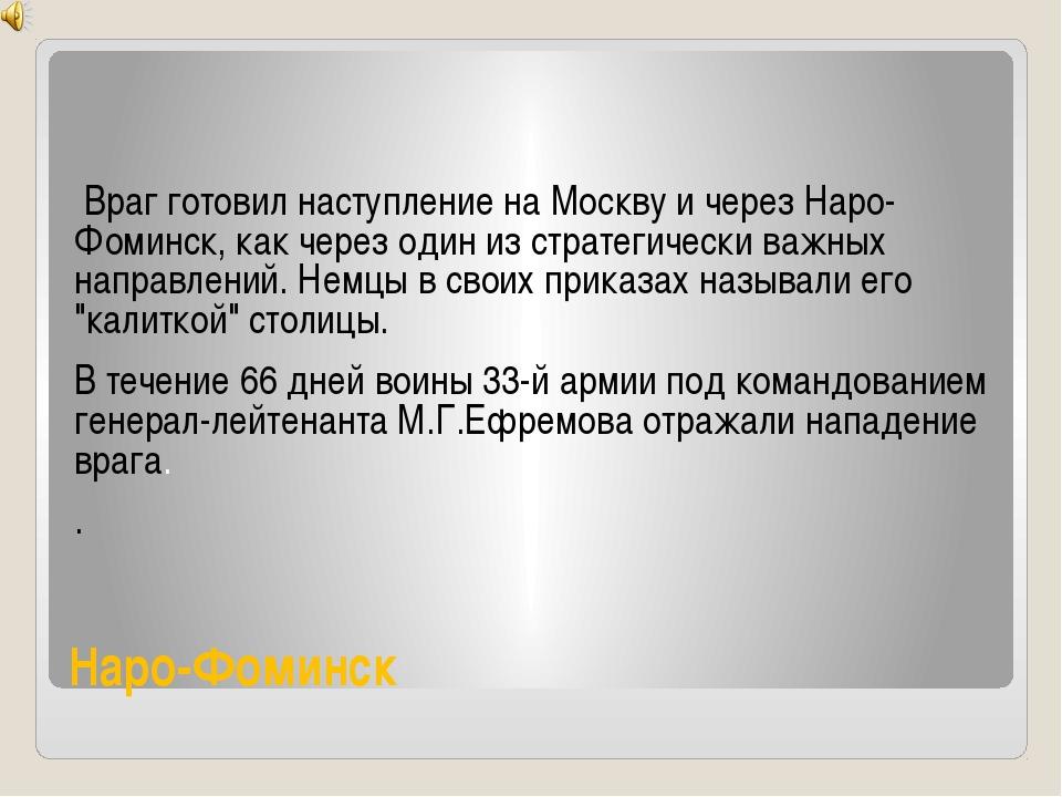 Наро-Фоминск Враг готовил наступление на Москву и через Наро-Фоминск, как чер...