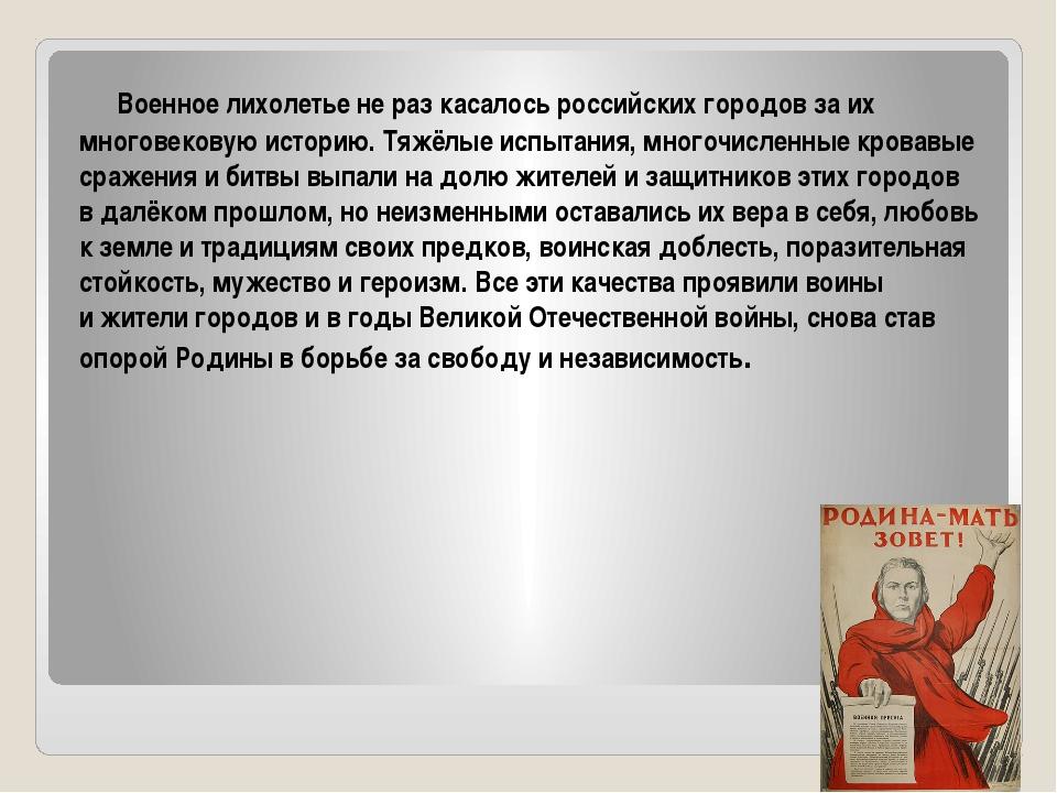 Военное лихолетье не раз касалось российских городов за их многовековую ис...