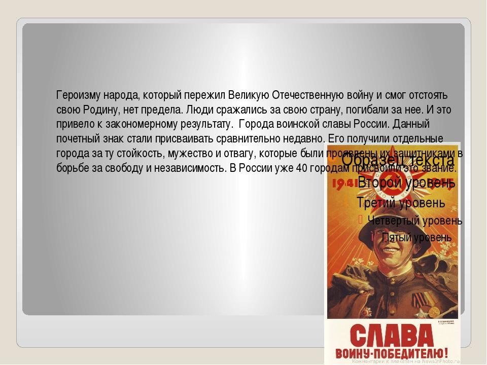Героизму народа, который пережил Великую Отечественную войну и смог отстоять...