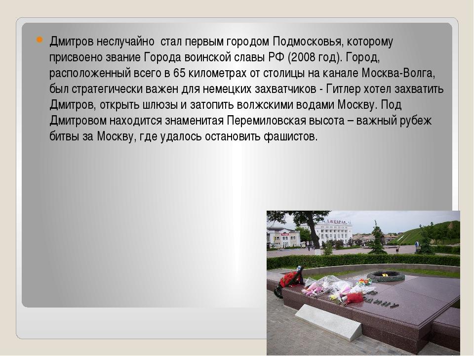 Дмитровнеслучайно стал первым городом Подмосковья, которому присвоено звани...