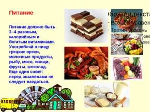 Питание Питание должно быть 3–4-разовым, калорийным и богатым витаминами. Упо