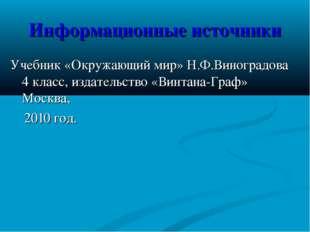 Информационные источники Учебник «Окружающий мир» Н.Ф.Виноградова 4 класс, из