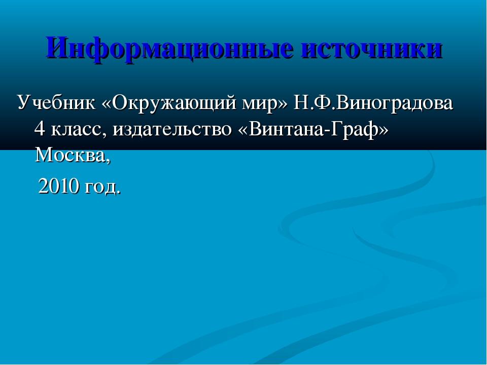 Информационные источники Учебник «Окружающий мир» Н.Ф.Виноградова 4 класс, из...