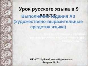 Урок русского языка в 9 классе Выполнение задания А3 (художествено-выразитель