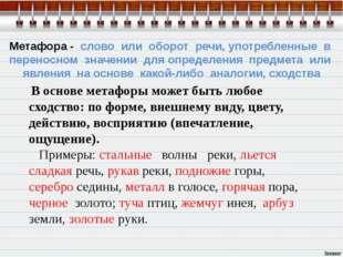 Метафора - слово или оборот речи, употребленные в переносном значении для опр