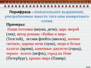 Перифраза - описательное выражение, употребленное вместо того или конкретного
