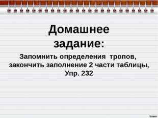 Домашнее задание: Запомнить определения тропов, закончить заполнение 2 части