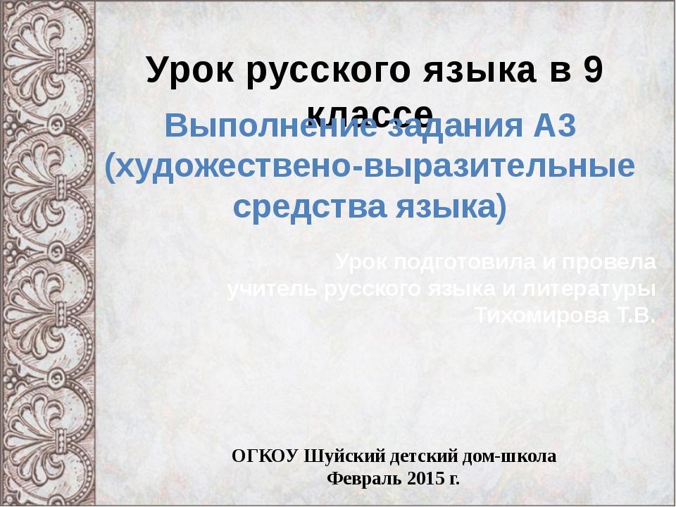 Урок русского языка в 9 классе Выполнение задания А3 (художествено-выразитель...