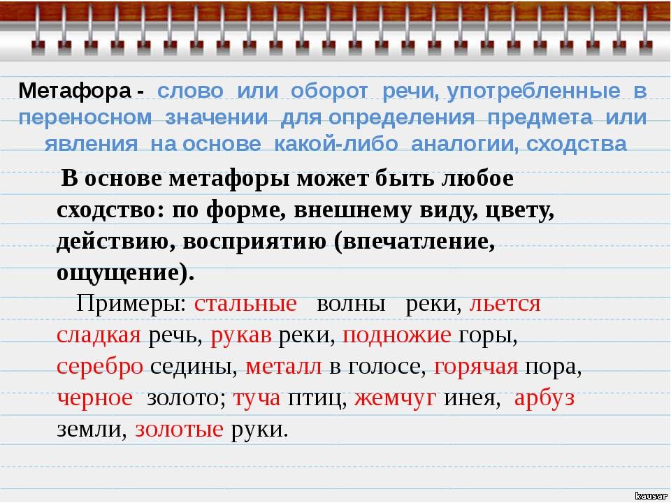Метафора - слово или оборот речи, употребленные в переносном значении для опр...