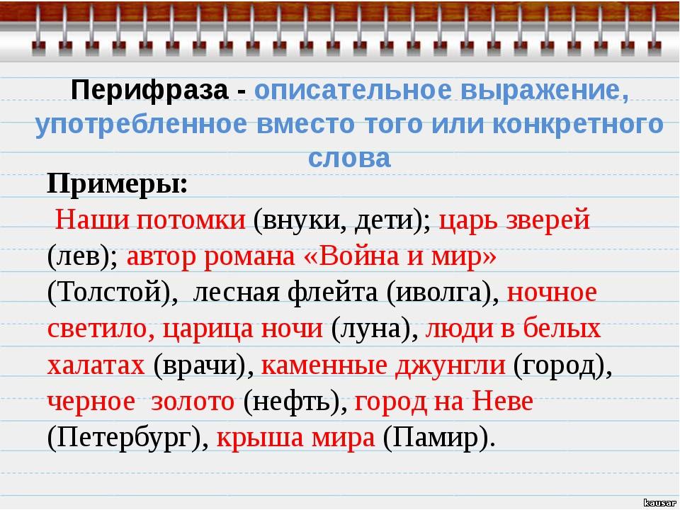Перифраза - описательное выражение, употребленное вместо того или конкретного...
