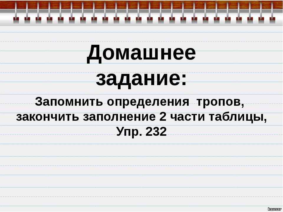 Домашнее задание: Запомнить определения тропов, закончить заполнение 2 части...