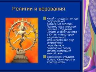 Религии и верования Китай - государство, где сосуществуют различные религии.