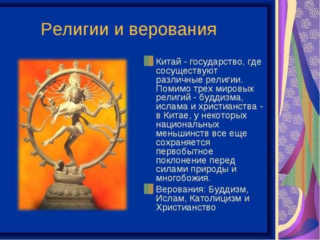 Религии и верования Китай - государство, где сосуществуют различные религии....