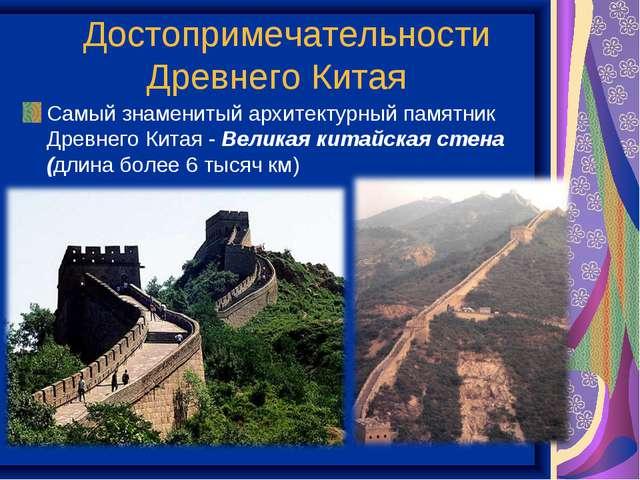 Достопримечательности Древнего Китая Самый знаменитый архитектурный памятник...