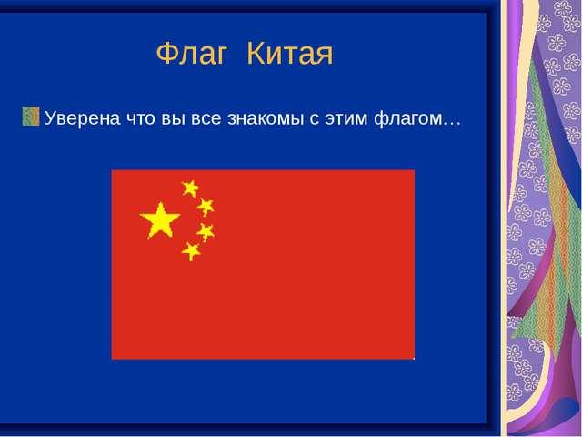 Флаг Китая Уверена что вы все знакомы с этим флагом…