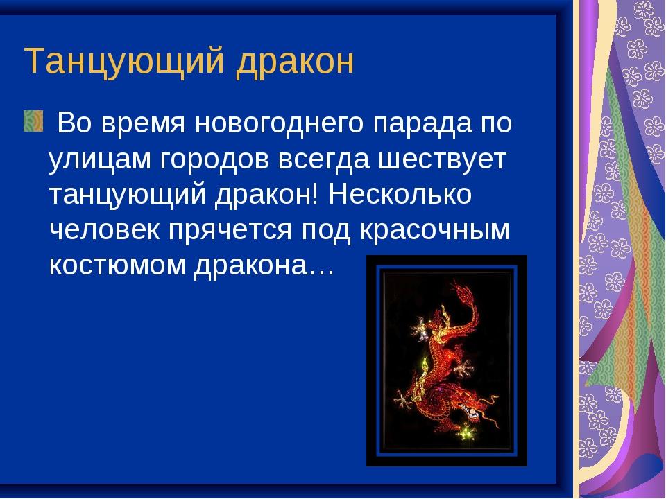 Танцующий дракон Во время новогоднего парада по улицам городов всегда шествуе...