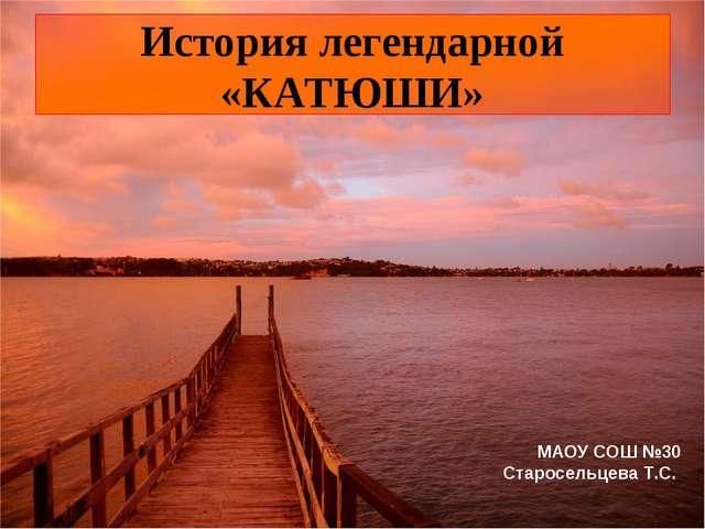 МАОУ СОШ №30 Старосельцева Т.С.