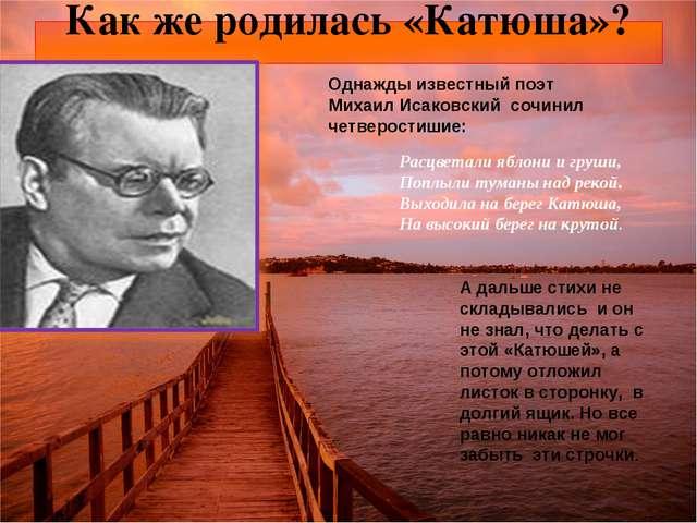 Однажды известный поэт Михаил Исаковский сочинил четверостишие: Расцветали яб...