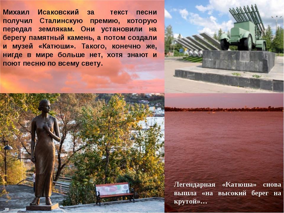 Легендарная «Катюша» снова вышла «на высокий берег на крутой»… Михаил Исаковс...