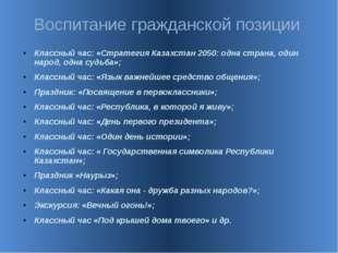 Воспитание гражданской позиции Классный час: «Стратегия Казахстан 2050: одна