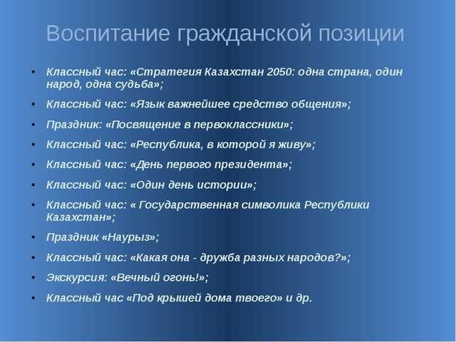 Воспитание гражданской позиции Классный час: «Стратегия Казахстан 2050: одна...