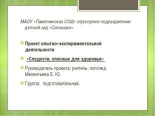 МАОУ «Памятнинская СОШ» структурное подразделение детский сад «Солнышко» Прое