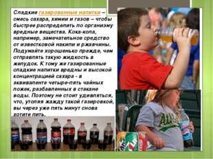 Сладкие газированные напитки – смесь сахара, химии и газов – чтобы быстрее ра