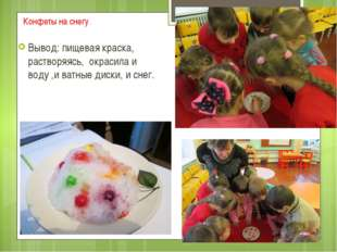 Конфеты на снегу. Вывод: пищевая краска, растворяясь, окрасила и воду ,и ватн