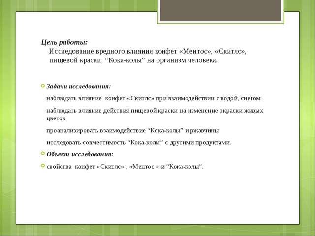 Цель работы: Исследование вредного влияния конфет «Ментос», «Скитлс», пищевой...