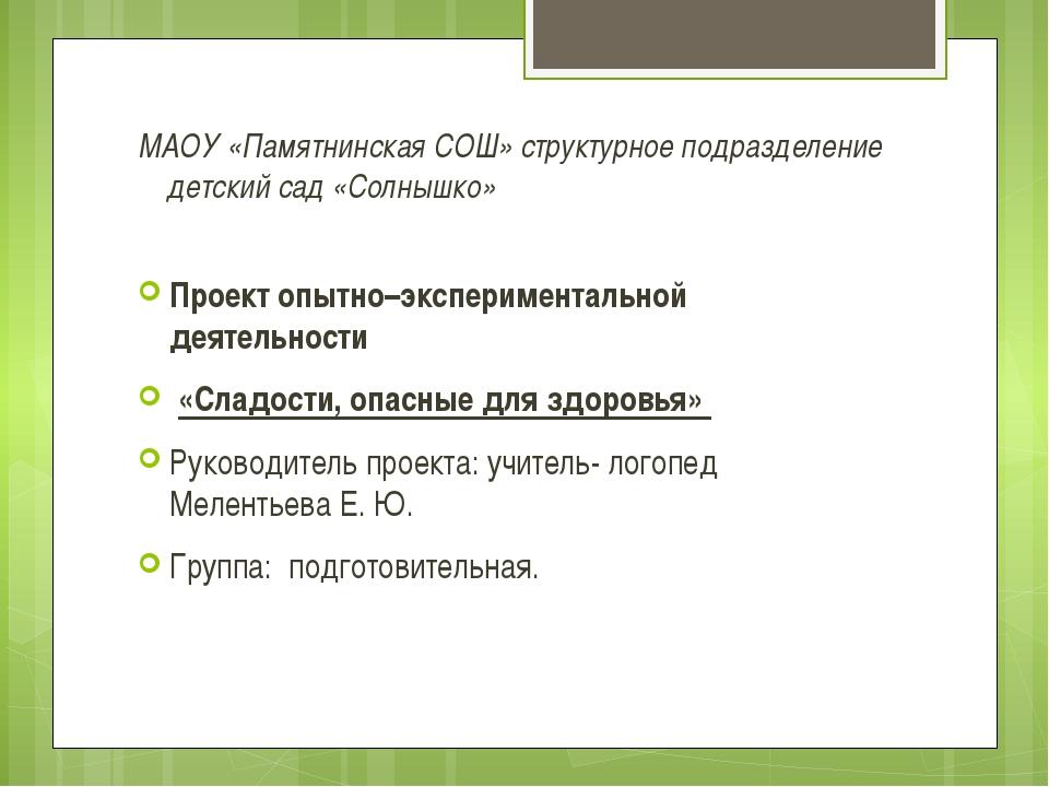 МАОУ «Памятнинская СОШ» структурное подразделение детский сад «Солнышко» Прое...